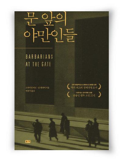 브라이언 버로·존 헬리어 지음, 이경식 옮김, 부키, 1000쪽, 4만4000원