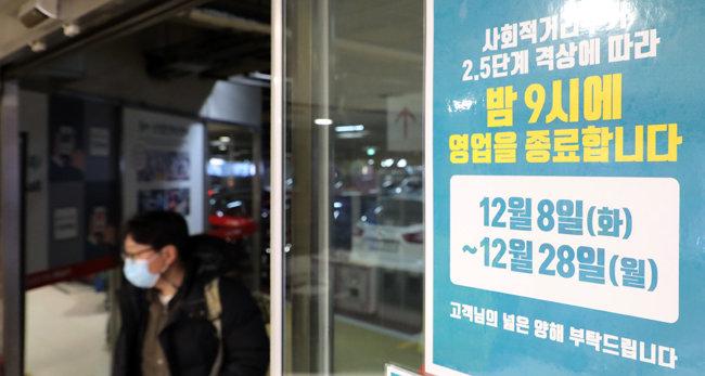 방역당국이 12월 8일 0시부터 수도권에 '사회적 거리두기' 2.5단계를 발령했다. 이날 서울 한 대형마트에 '밤 9시 영업종료'를 알리는 안내문이 부착돼 있다. [뉴스1]