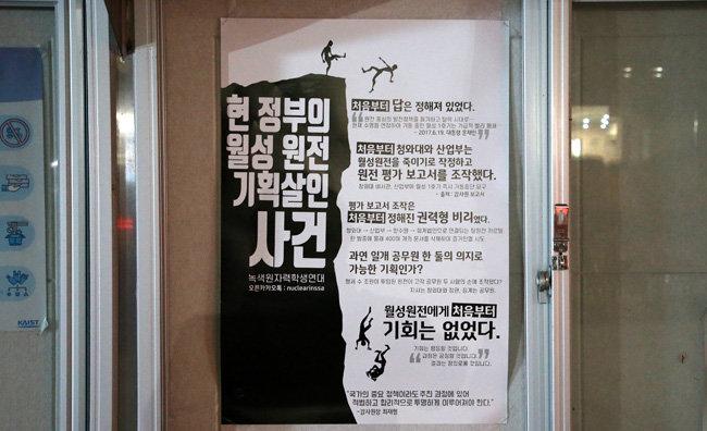 11월 9일 대전 유성구 한국과학기술원(KAIST) 게시판. 녹색원자력학생연대가 월성 1호기 조기폐쇄 의혹에 관해 정부를 비판하는 대자보를 게시했다. [뉴스1]
