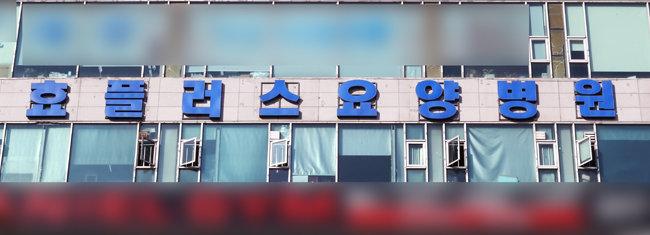 코로나19 환자가 집단 발생한 경기 부천시 효플러스요양병원. 21일 현재 이 병원에서만 병상을 기다리던 코로나19 환자 13명이 숨졌다. [뉴스1]