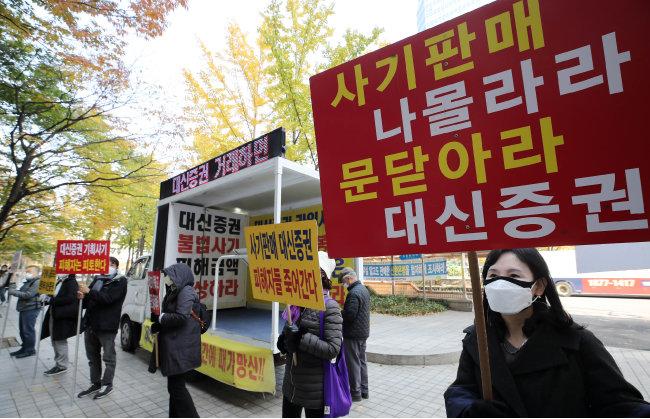 대신증권을 통해 라임자산운용의 투자 상품을 산 피해자들이 2020년 11월 5일 서울 여의도 금융감독원 앞에서 피해자보호 분쟁 조정 촉구 집회를 하고 있다. [동아DB]