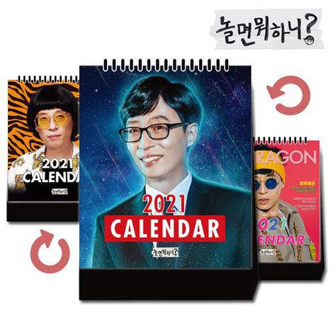 유재석의 '부캐'를 살린 MBC '놀면 뭐하니?' 2021년도 달력.