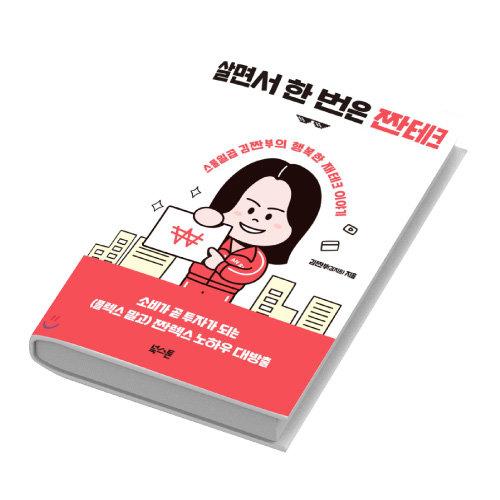 김지은 씨가 프로 짠테크족이 된 비결을 담아 펴낸 책 '살면서 한 번은 짠테크' 표지.