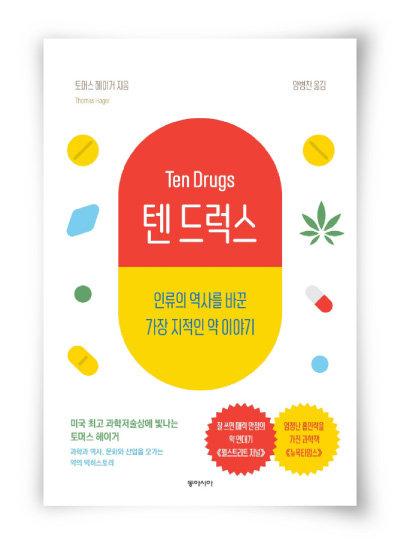 토머스 헤이거 지음, 양병찬 옮김, 동아시아, 380쪽, 1만7000원