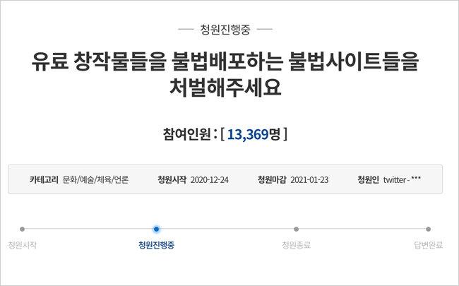 지난해 12월 24일 청와대 홈페이지 국민청원 게시판에 창작물 불법 복제 공유 사이트 문제를 해결해 달라는 내용의 청원이 게시됐다. [청와대 홈페이지 캡처]