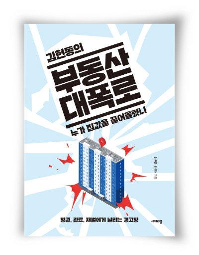 김헌동·안진이 지음, 시대의창, 280쪽, 1만6000원