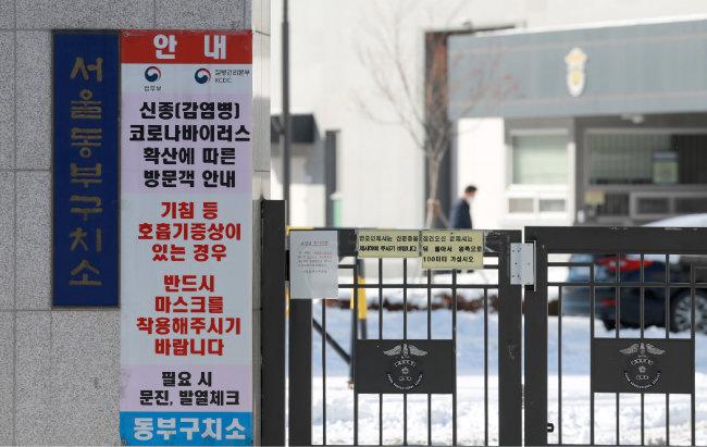 1월 7일 서울 송파구 동부구치소 입구. 동부구치소는 코로나19 집단감염 발생 뒤 수용자 일반 접견을 전면 중단했다.  [뉴스1]