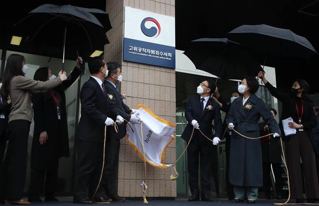 김진욱 초대 고위공직자범죄수사처장(오른쪽에서 두 번째)이 1월 21일 정부과천청사에서 공수처 현판 제막식을 갖고 있다. [양회성 동아일보 기자]