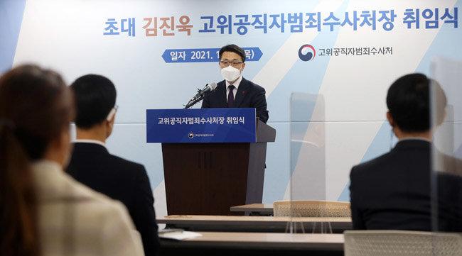 """김진욱 초대 공수처장이 1월 21일 오후 정부과천청사에서 취임사를 하고 있다. 이날 김 공수처장은 """"수사와 기소라는 중요한 결정을 하기에 앞서 주권자인 국민 눈높이에 맞는 결정인지 항상 되돌아보겠다""""고 말했다. [뉴스1]"""