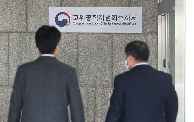 고위공직자범죄수사처(공수처)가 공식 출범한 1월 21일 정부과천청사에서 공수처 관계자들이 분주하게 움직이고 있다. [뉴스1]