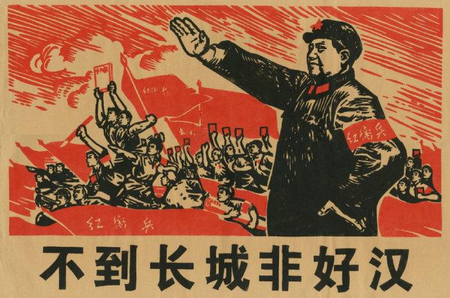 중국 문화대혁명을 묘사한 포스터. [인천대학교 중국학술원 중국자료센터 제공]