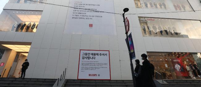 지난해 12월 6일 서울 중구 유니클로 명동중앙점에 매장 폐점을 알리는 안내문이 큼지막하게 붙어 있다. 이곳은 1월 31일 영업을 종료한다. [송은석 동아일보 기자]