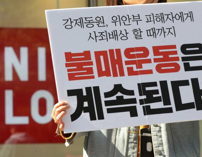 지난해 10월 21일 서울 유니클로 광화문점 앞에서 평화나비네트워크와 대학생겨레하나 회원들이 유니클로를 규탄하는 기자회견을 하고 있다. [뉴스1]