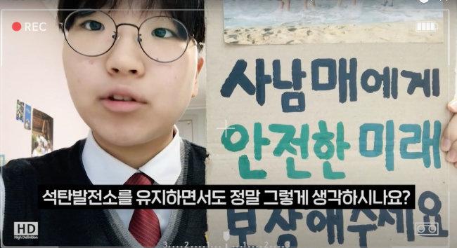 지난해 10월 23일 국회 기획재정위원회 국정감사장에는 윤현정 활동가가 보낸 영상이 재생됐다. [유튜브 캡처]