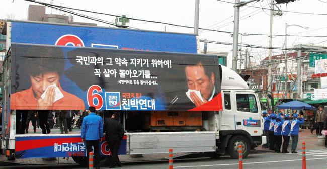 2008년 3월 31일 서울 중랑구 면목동에서 서청원 당시 친박연대 대표와 총선 출마자들이 박근혜 당시 한나라당 의원의 사진을 넣은 유세차량을 세워놓고 합동 유세를 하고 있다. [동아DB]