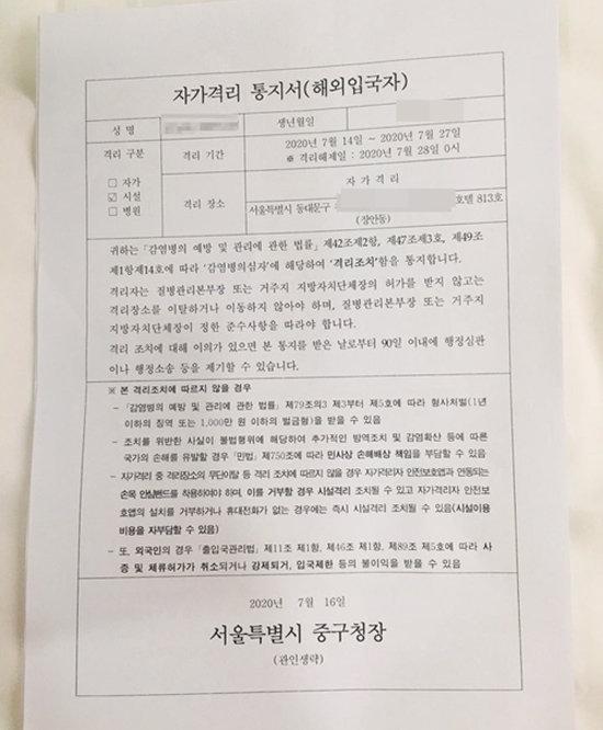 중국인 사업가 J씨가 지난해 7월 받은 자가격리 안내서.