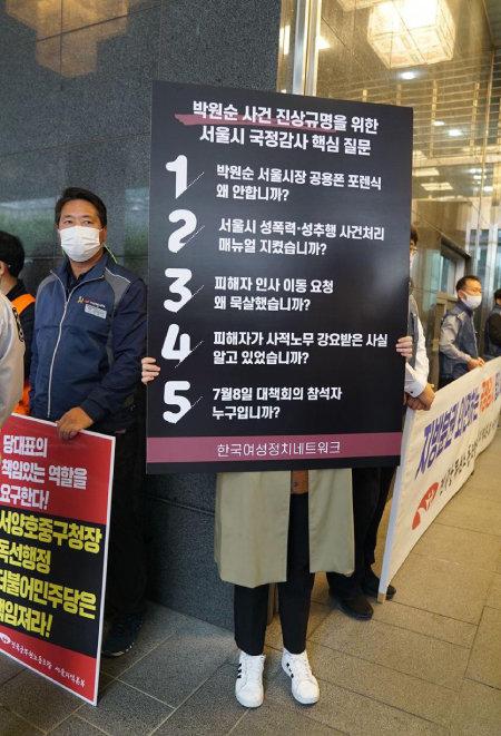 한국여성정치네트워크 회원들은 지난해 10월 15일 서울시청 후문에서 박원순 서울시장 성폭력 사건을 규탄하는 1인 릴레이 시위를 진행했다. [한국여성정치네트워크 제공]