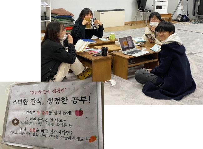 공부 공동체에서 공부하는 학생들과 간식 캠페인 문구. [허문명 기자]
