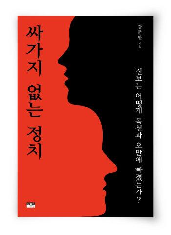강준만 지음, 인물과사상사, 412쪽,  1만8000원
