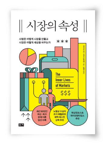 레이 피스먼·티머시 설리번 지음, 김홍식 옮김, 부키, 352쪽