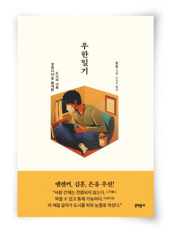 팡팡 지음, 조유리 옮김, 문학동네, 444쪽,  1만6500원