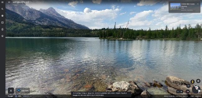 구글 어스에서 360도 VR 기법을 통해 둘러본 미국 '브리저 티턴' 국립공원. [구글 어스 캡처]