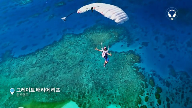 호주관광청 홈페이지에서는 세계 최대 산호초 군란인 호주 그레이트 배리어 리프 풍경을 8D 오디오가 선사하는 생생한 현장음과 함께 감상할 수 있다. [호주관광청 홈페이지 캡처]