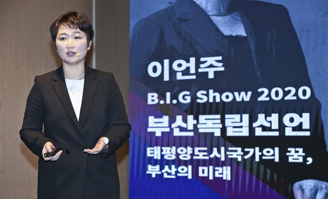 이언주 전 의원이 지난해 11월 23일 서울 여의도 켄싱턴호텔에서 열린