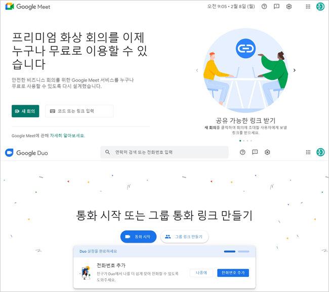 '구글 미트(Meet)'와 '구글 듀오(Duo)'는 크롬에서 바로 사용할 수 있다. [구글 크롬 화면 캡쳐]