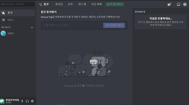 게임용 음성통화 앱인 '디스코드'로 최대 50명까지 화상통화가 가능하다. [디스코드 화면 캡쳐]