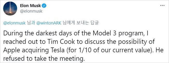 애플의 전기차와 관련한 일론 머스크 테슬라 CEO의 트윗. [트위터 캡쳐]