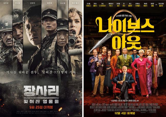'장사리; 잊혀진 영웅들' 포스터(왼쪽). '나이브스 아웃' 포스터. [워너 브러더스 코리아㈜ 제공, ㈜올스타엔터테인먼트 제공]