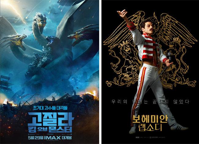 '고질라; 킹 오브 몬스터' 포스터(왼쪽). '보헤미안 랩소디' 포스터. [워너 브러더스 코리아㈜ 제공,  이십세기폭스코리아㈜ 제공]