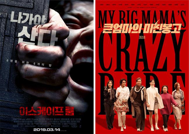 '이스케이프 룸' 포스터(왼쪽). '큰 엄마의 미친 봉고' 포스터. [㈜스마일이엔티 제공, SBS 제공]