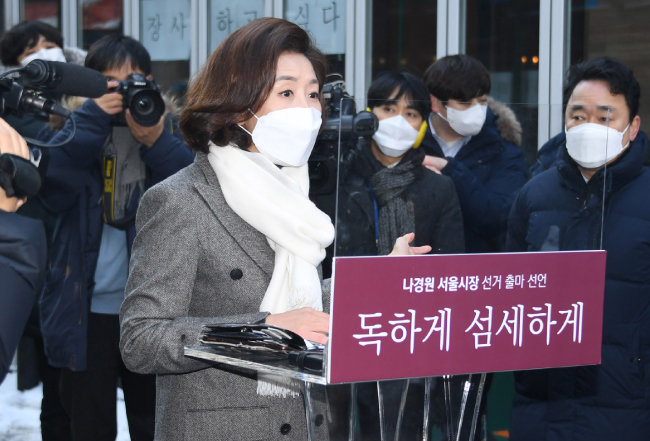1월 13일 서울시장 보궐선거 출마를 선언하며 '독하게, 섬세하게'를 슬로건으로 내건 나경원 전 원내대표. [국회사진기자단]