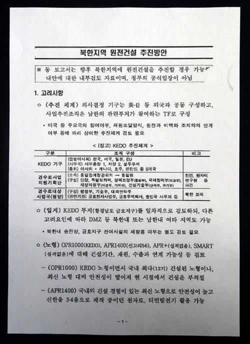 산업통상자원부가 2월 1일 공개한 '북한지역 원전건설 추진방안' 문건. A4용지 6쪽 분량의 이 문건에는 북한 옛 KEDO 부지에 원전을 건설하는 안 등 3개의 원전 건설 방안이 담겼다. [산업통상자원부 제공]