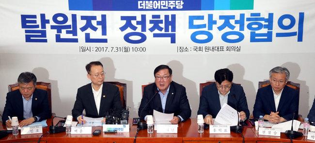 2017년 7월 31일 당시 김태년 더불어민주당 정책위의장(가운데)과 백운규 산업통상자원부 장관(왼쪽에서 2번째) 등이 참석한 가운데 국회에서 탈원전 정책 긴급 당정협의가 열리고 있다. [동아DB]