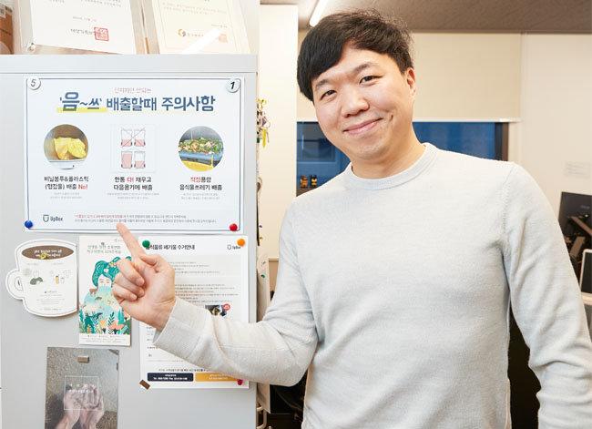 김근호 리코 대표가 폐기물 관리 서비스에 관해 설명하고 있다. [홍중식 기자]