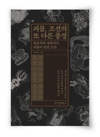곽재식 지음, 위즈덤하우스, 292쪽, 1만7000원