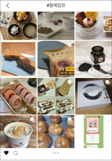 인스타그램에서 '할매입맛'을 검색하면 노출되는 게시물들. [인스타그램 캡처]