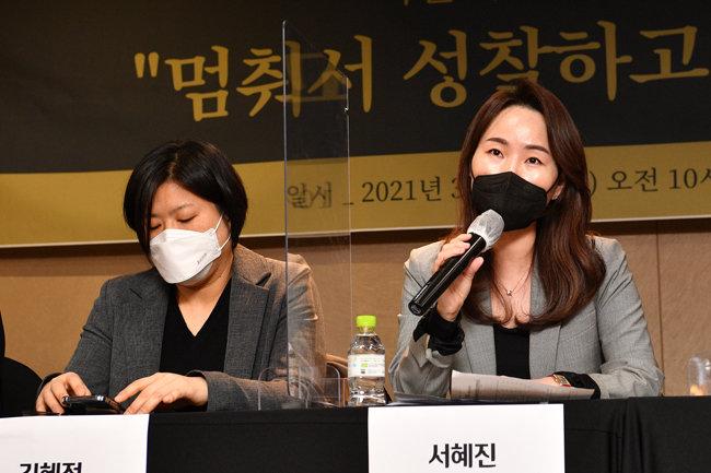 서혜진 고 박원순 성폭력 사건 피해자의 변호인(오른쪽)이 3월 17일 서울 명동의 한 호텔에서 열린 '서울시장 위력 성폭력 사건 피해자와 함께 말하기' 기자회견에 참석해 발언하고 있다.  [뉴시스]