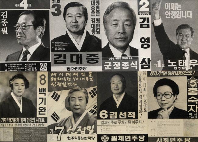 1987년 12월 16일 치러진 제13대 대통령선거 포스터. [동아DB]