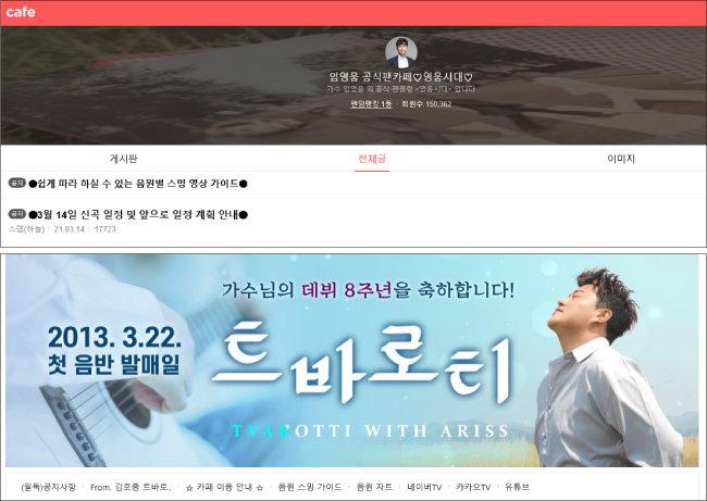 임영웅 팬카페 영웅시대(위)와 김호중 팬카페 트바로티. [온라인 화면 캡쳐]