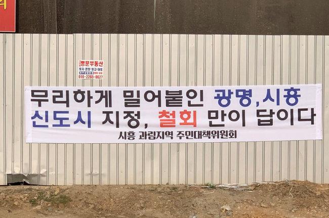 3월 14일 경기 시흥시 과림동에 3기 신도시 지정을 반대하는 내용의 플래카드가 걸려있다.  [문영훈 기자]