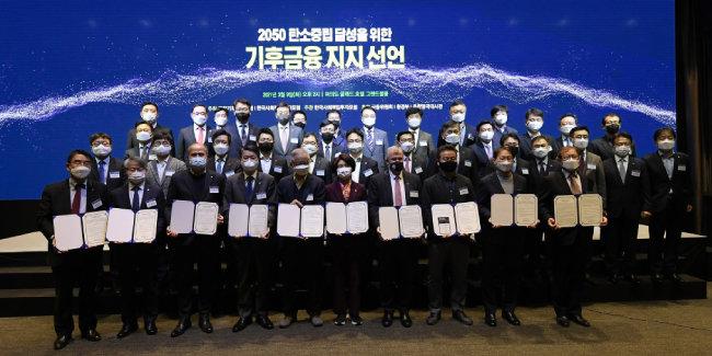 한국사회책임투자포럼과 국회기후변화포럼이 주최한 '2050 탄소중립 달성을 위한 기후금융지지 선언식'에서 112곳의 금융기관이 기후금융 실천을 약속했다. [한국사회책임투자포럼 제공]