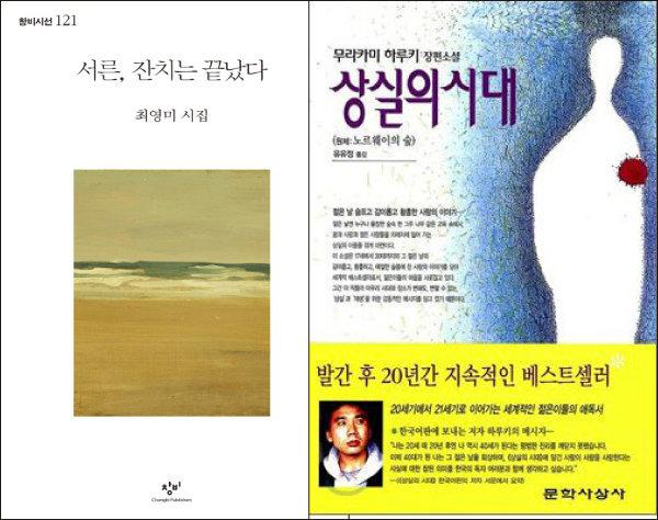 최영미의 시집 '서른 잔치는 끝났다'(왼쪽)와 무라카미 하루키의 소설 '상실의 시대'(오른쪽)는 1990년대에 큰 인기를 누렸다. [동아DB]