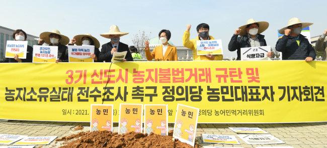 3월 11일 오후 서울 여의도 국회 정문 앞에서 열린 '3기 신도시 농지 불법거래 규탄 및 농지소유실태 전수조사 촉구' 기자회견에서 강은미 정의당 원내대표(왼쪽 다섯 번째)와 참가자들이 구호를 외치고 있다.  [사진공동취재단]