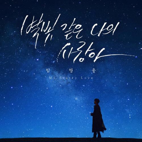 임영웅이 팬들을 위해 헌정한 싱글 앨범 '별빛 같은 나의 사랑아' 커버. [뉴에라프로젝트 제공]