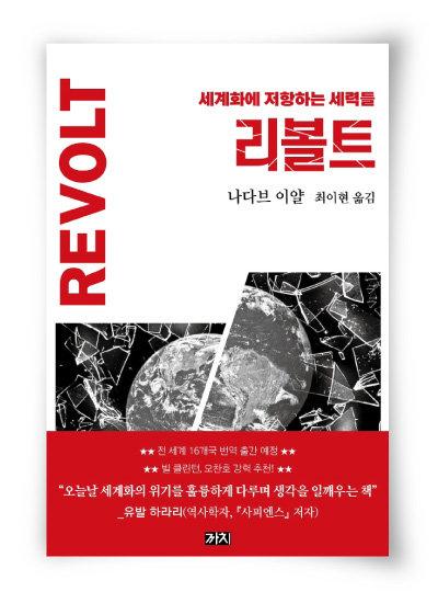나다브 이얄 지음, 최이현 옮김, 까치,  496쪽, 2만1000원