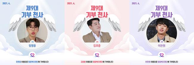 '최애돌 셀럽' 4월 기부천사 임영웅·김호중·이찬원 배너(왼쪽부터). [최애돌 셀럽 제공]